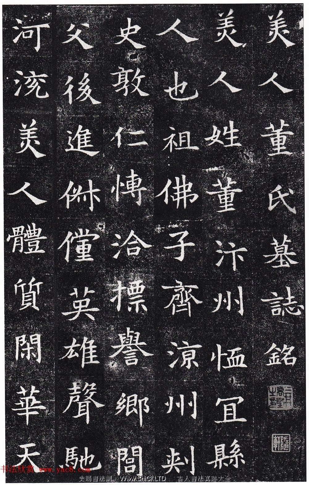 碑刻書法精品字帖《董美人墓誌銘》日本二玄社高清版(共9張圖片)