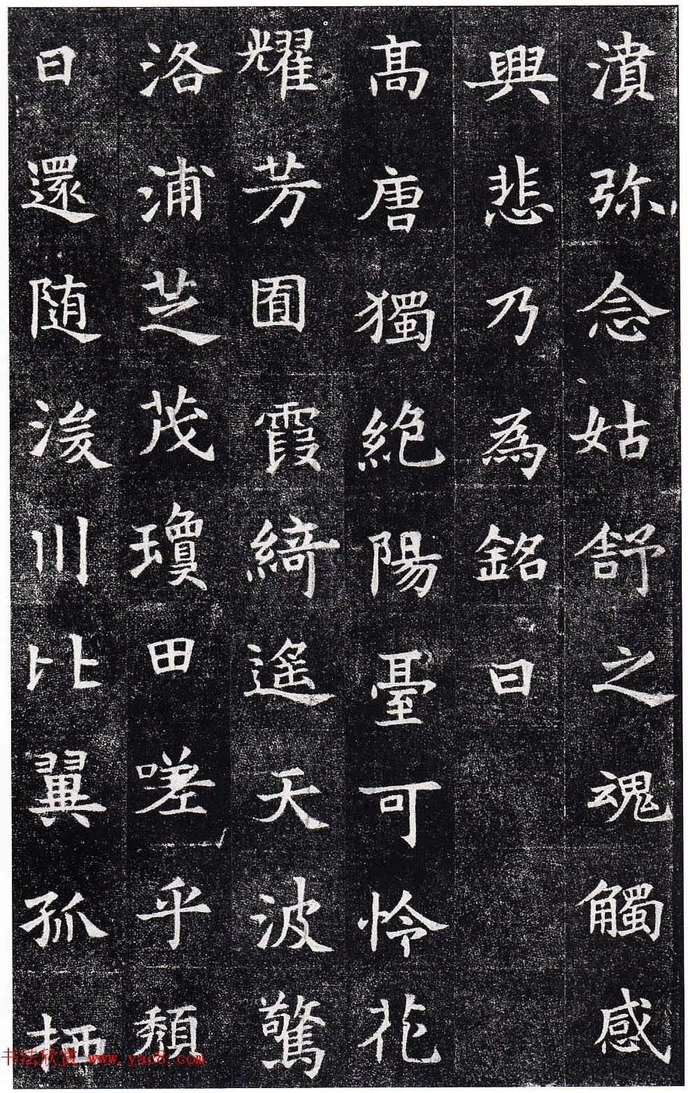 碑刻書法精品《董美人墓誌銘》日本二玄社高清版