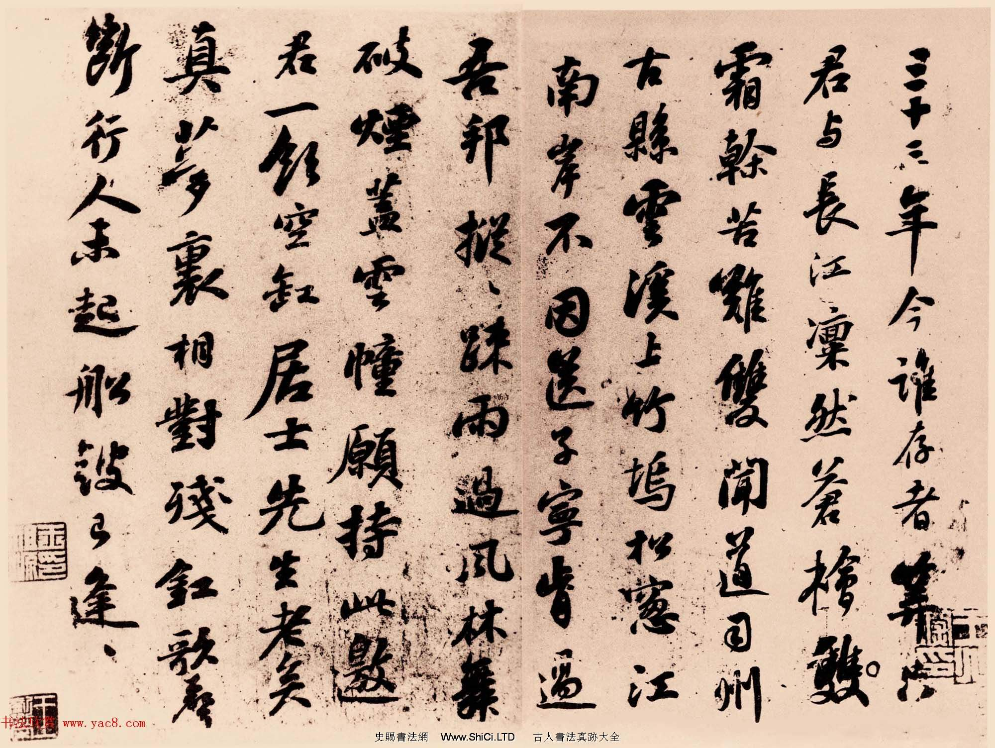 宋代蘇軾行書墨跡賞析《滿庭芳詞》(共3張圖片)