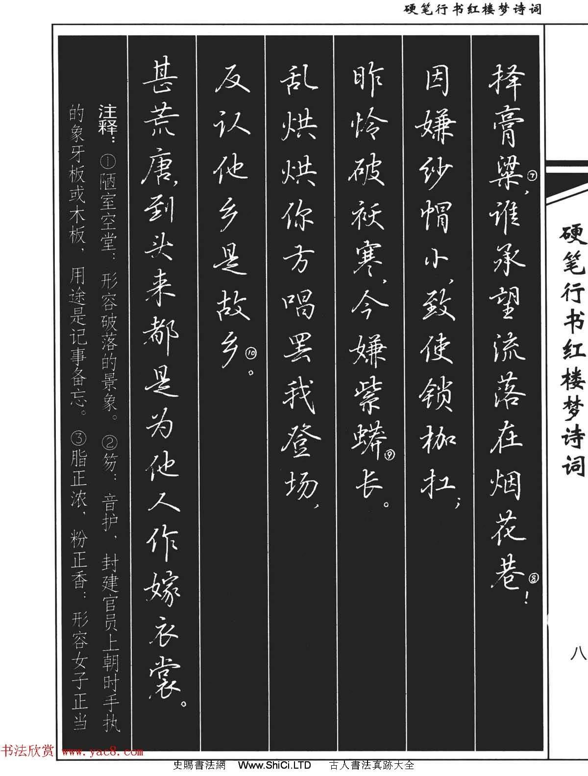 吳玉生鋼筆字帖欣賞《硬筆行書紅樓夢詩詞》