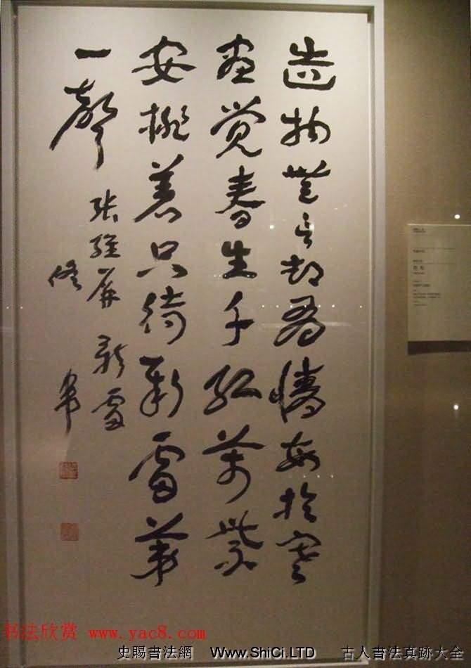 全國11屆書法篆刻作品展--名家特邀作品展