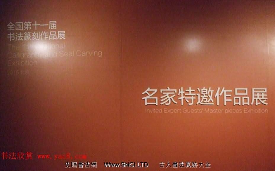 全國11屆書法篆刻作品真跡展--名家特邀作品真跡展(共37張圖片)