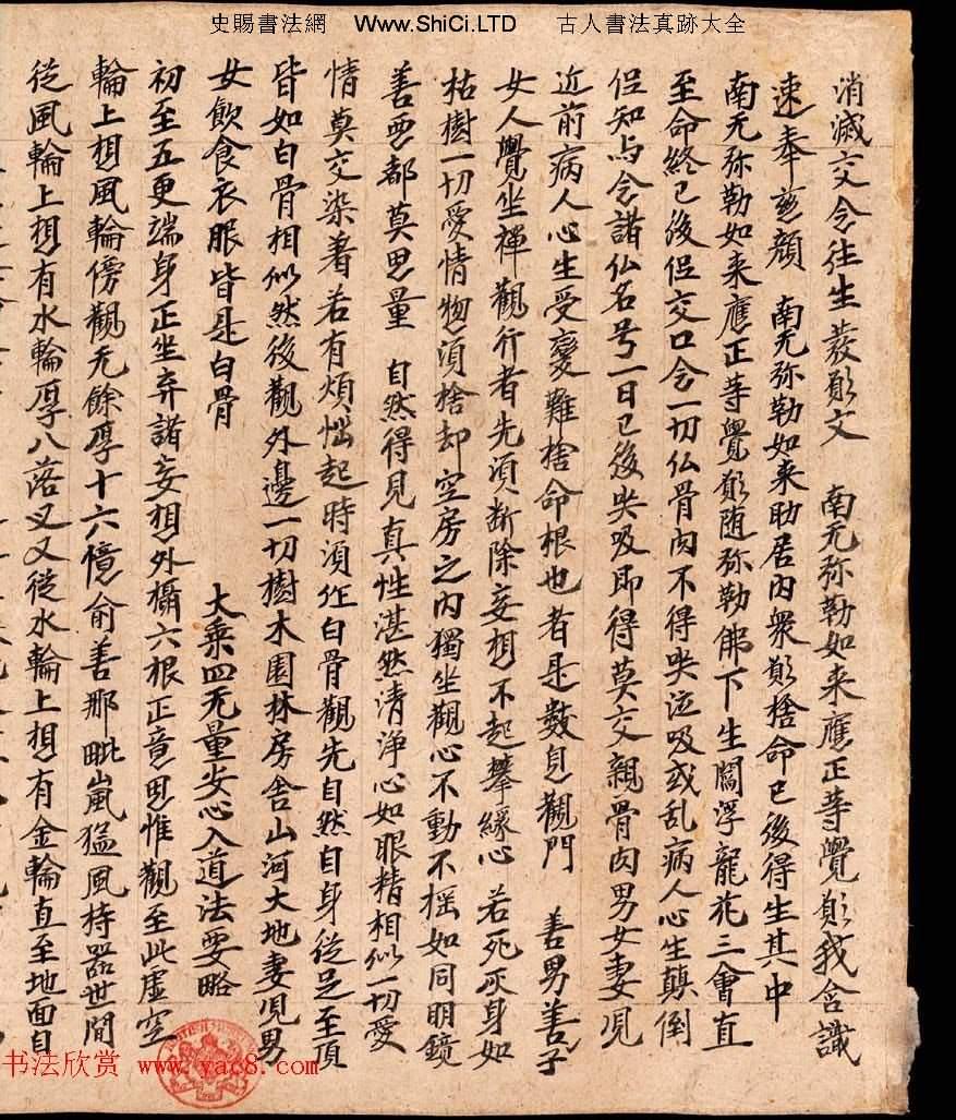 英藏《消滅交念往生發願文及大乘四無量安心入道法要略》