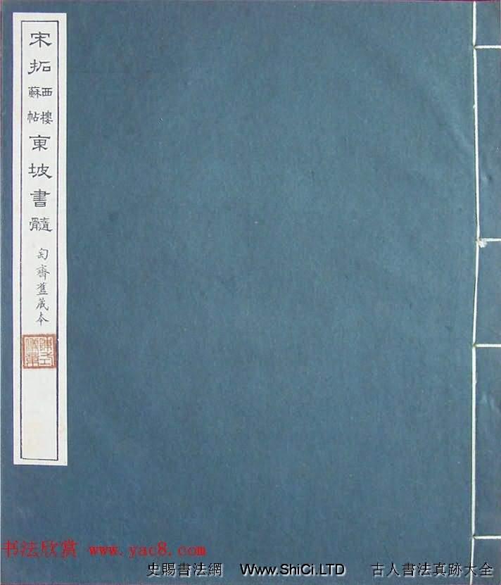 匋齋舊藏《宋拓西樓蘇帖東坡書髓》第一冊(共37張圖片)