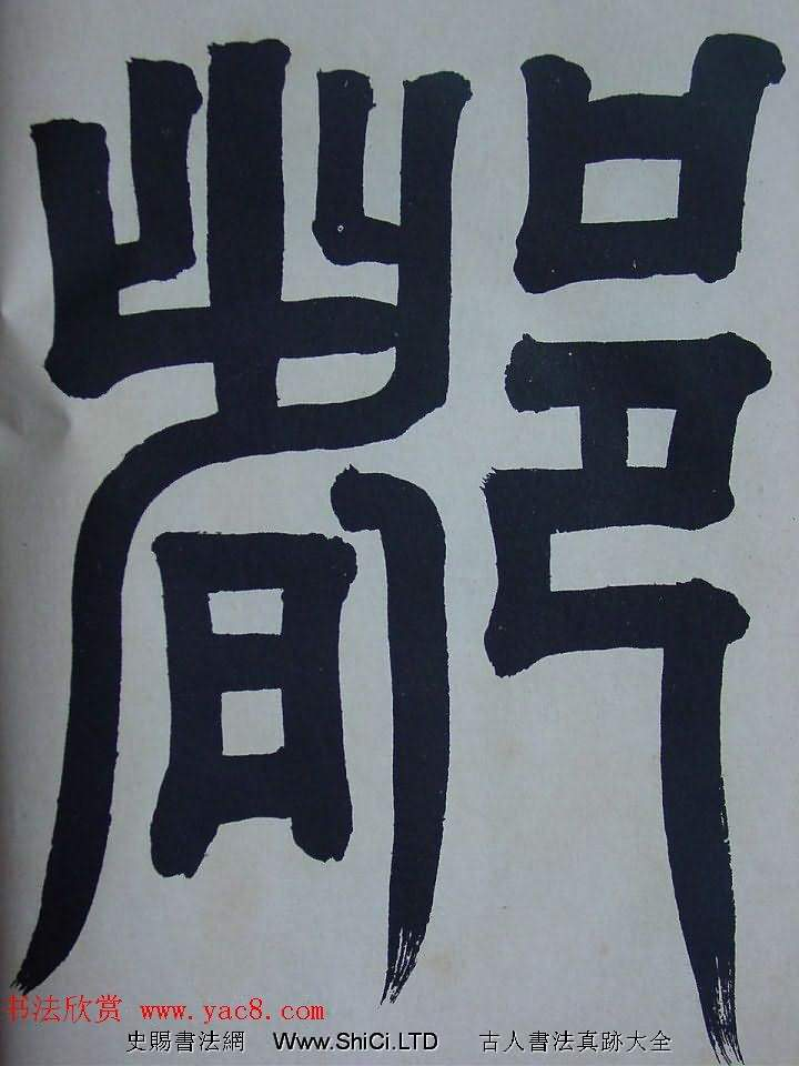 匋齋舊藏《宋拓西樓蘇帖東坡書髓》第一冊