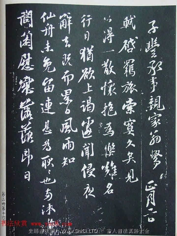 民國珂羅版《宋拓西樓蘇帖東坡書髓》第二冊
