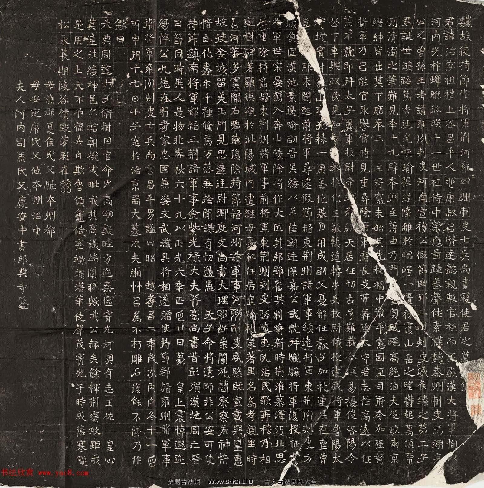 北魏正書石刻真跡欣賞《寇治墓誌》民國拓本(共3張圖片)