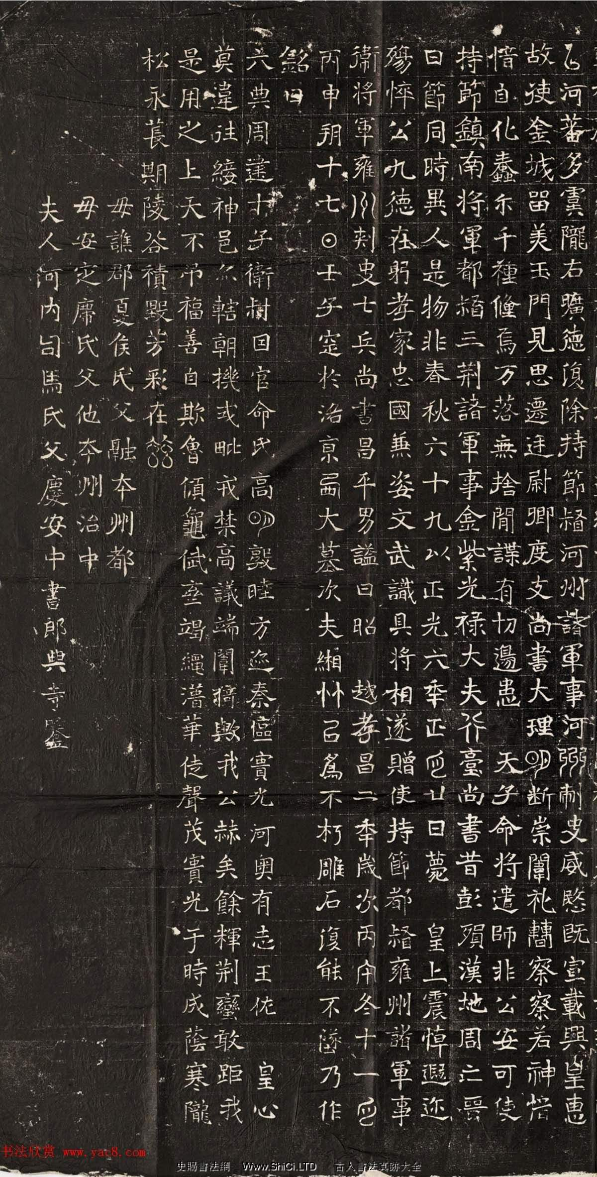 北魏正書石刻欣賞《寇治墓誌》民國拓本