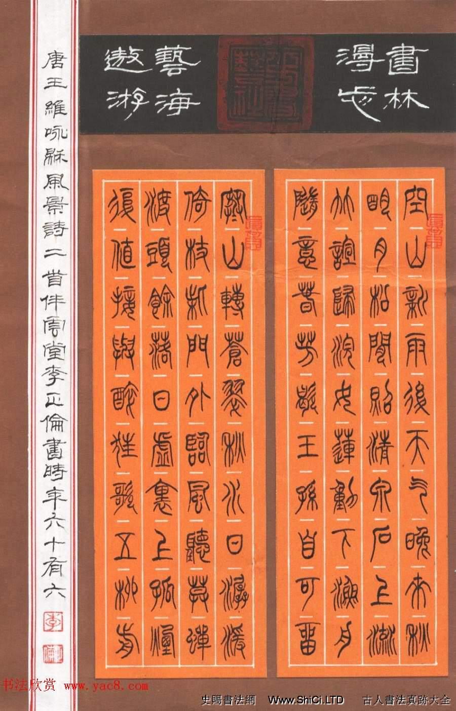 新浪潮首屆中國硬筆書法網絡大展賽獲獎作品欣賞