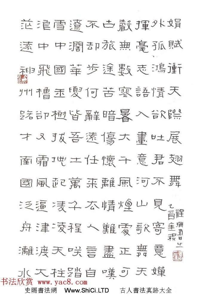 新浪潮首屆中國硬筆書法網絡大展賽評委作品真跡欣賞(共18張圖片)