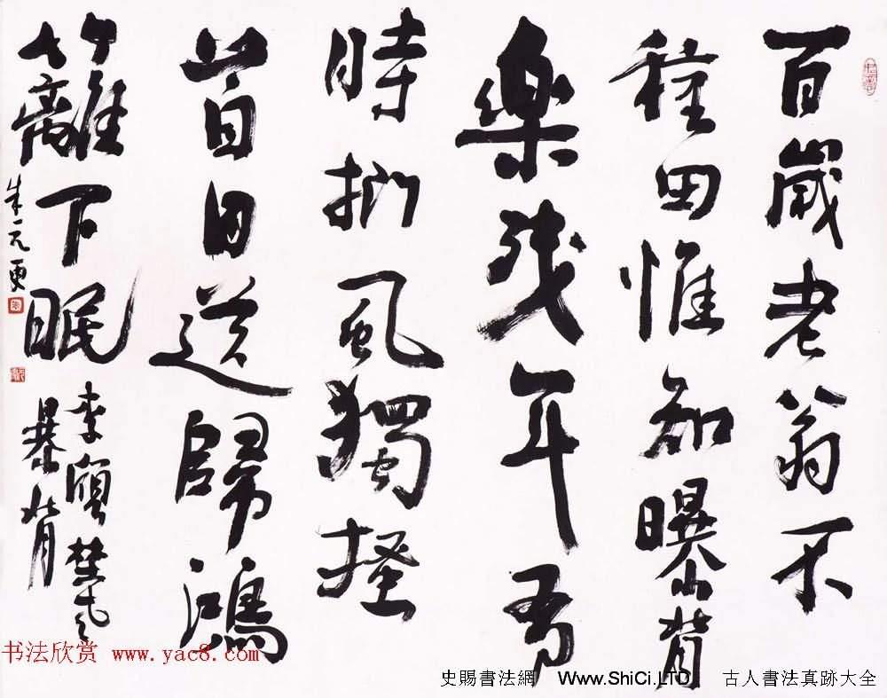 浙江省書協副主席朱元更行草書法作品欣賞