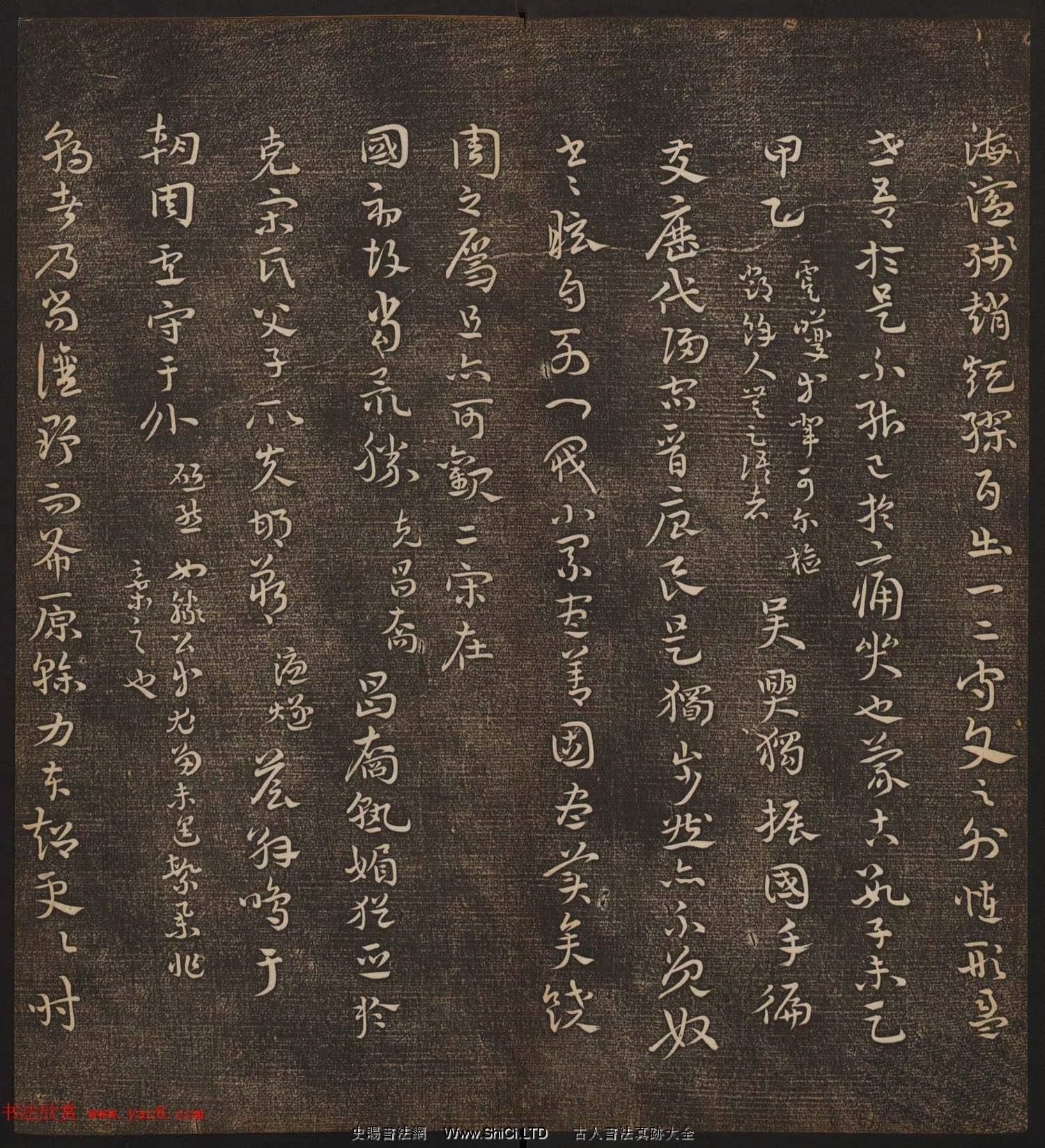文征明輯《停雲館帖》卷第十一祝支山專集