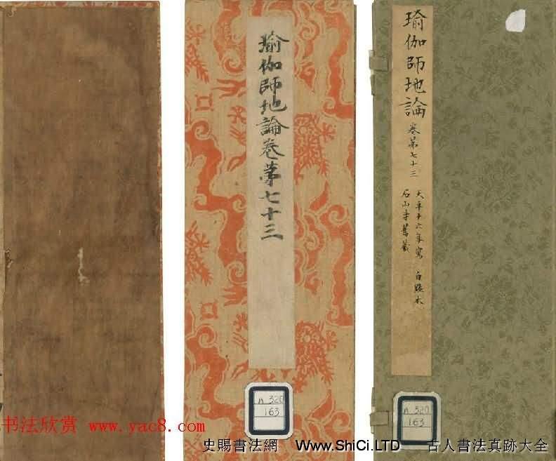 石山寺舊藏《瑜伽師地論卷第七十三》(共32張圖片)