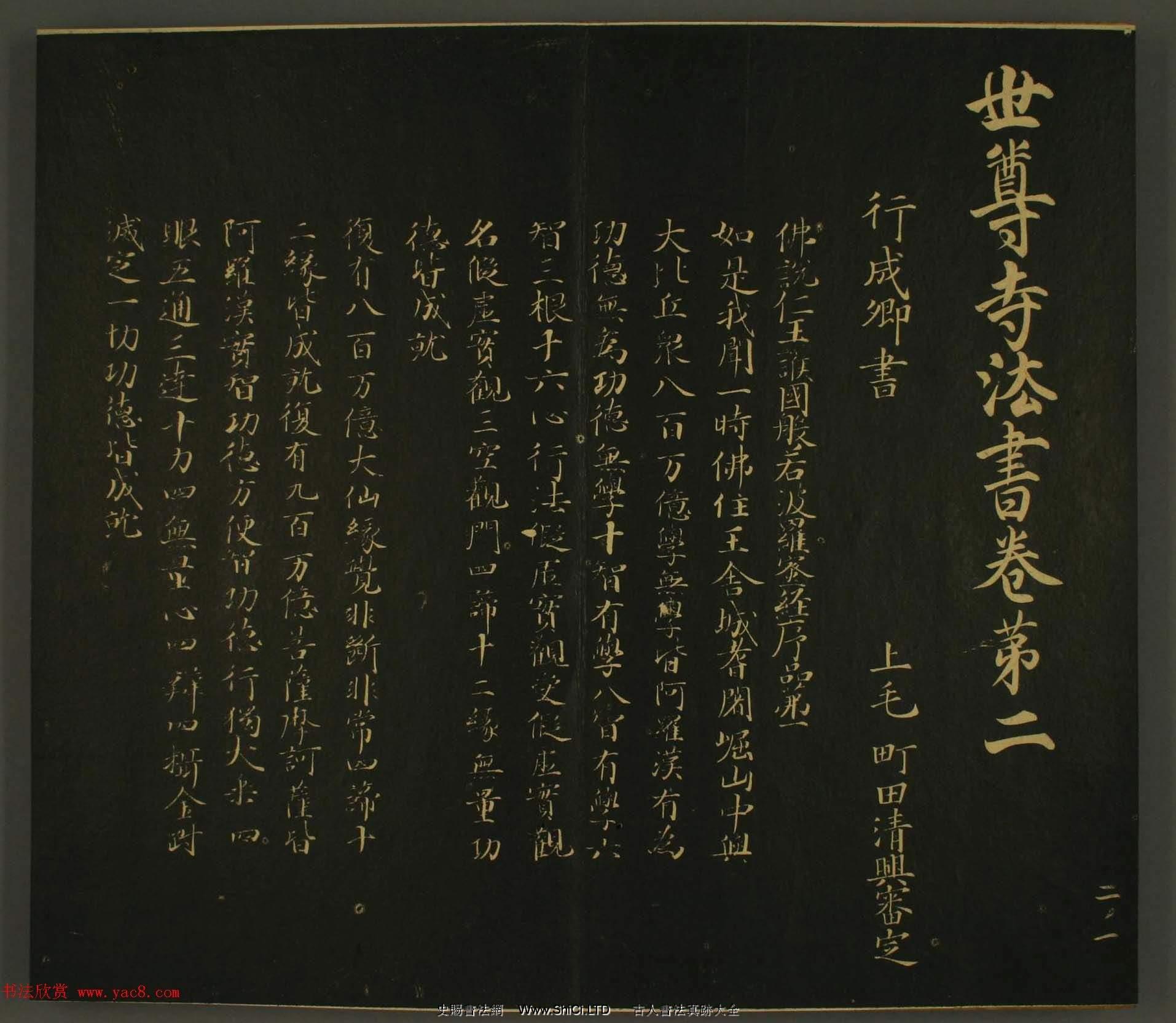 日本行成卿書法真跡欣賞-世尊寺法書卷第二(共20張圖片)