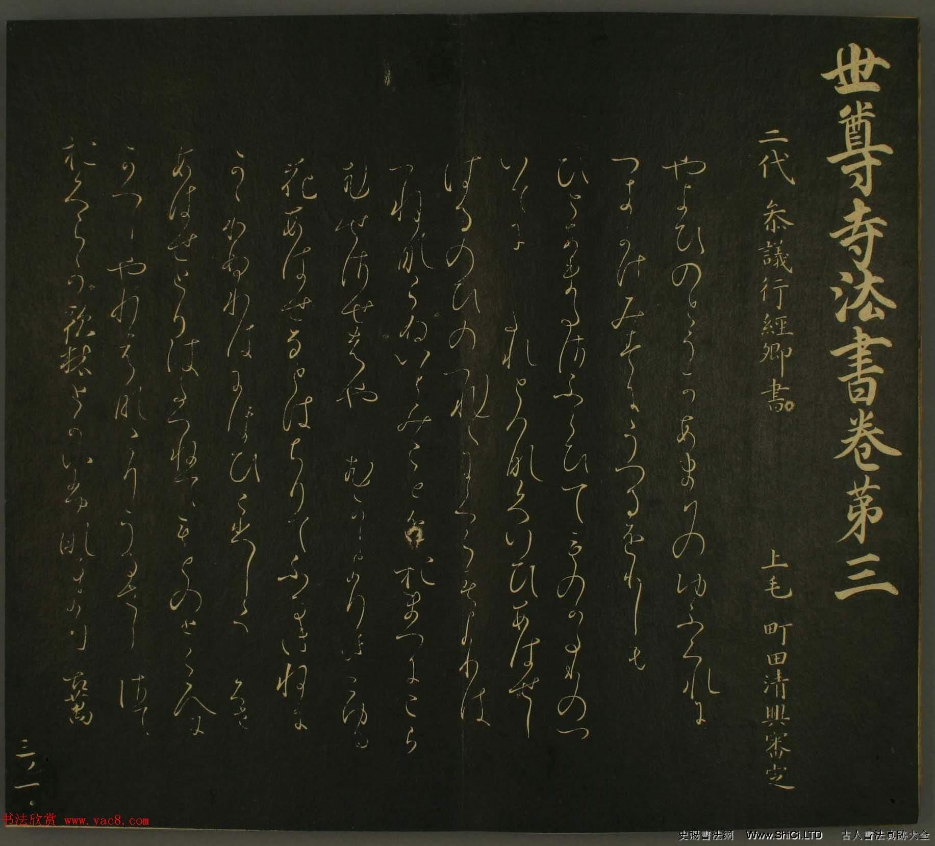 日本恭議行經卿書法欣賞:世尊寺法書卷第三