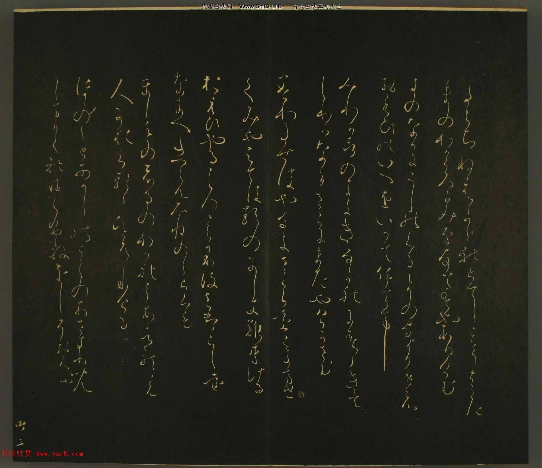 日本權中納言伊房卿書法:世尊寺法書卷第四