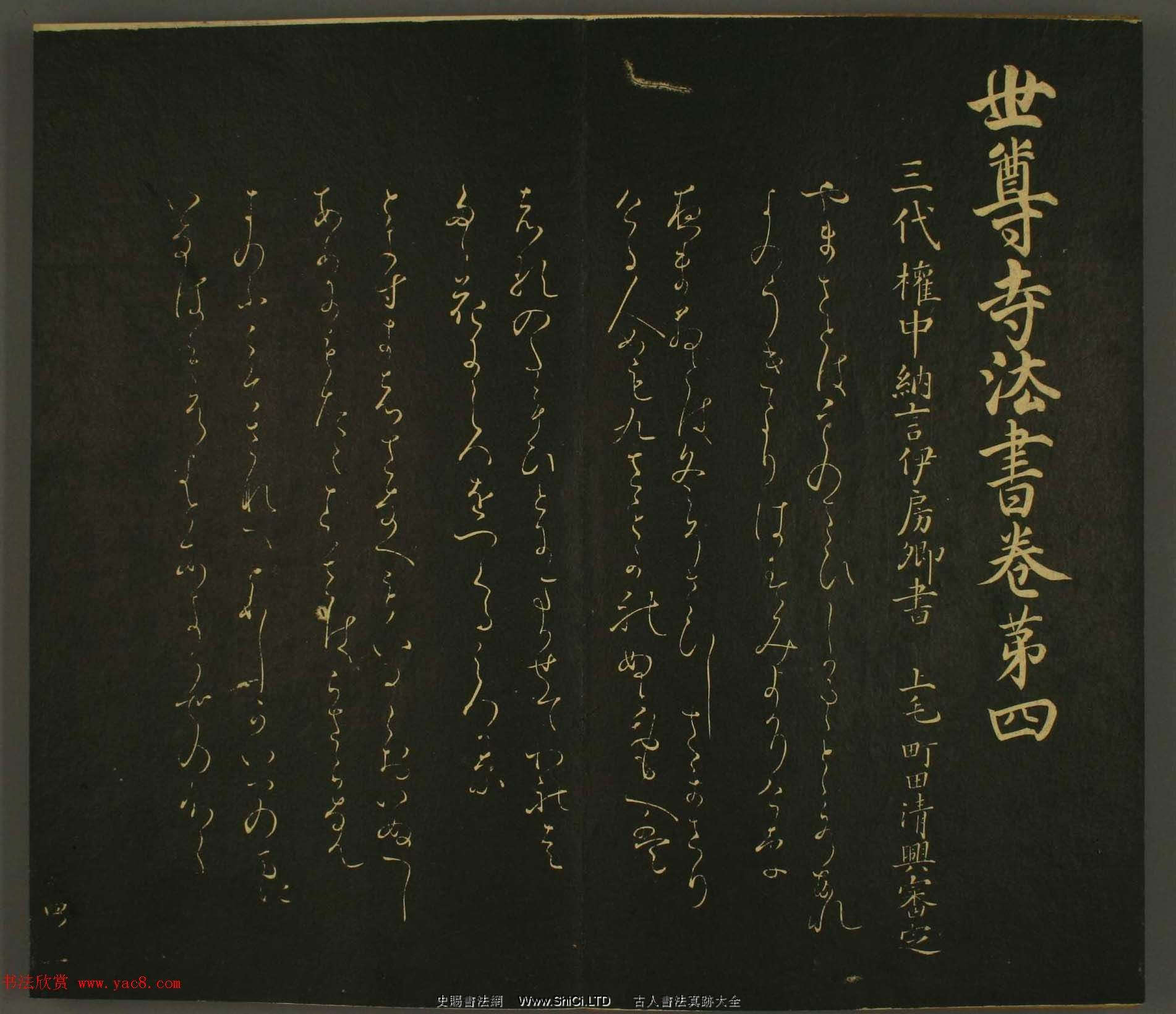 日本權中納言伊房卿書法-世尊寺法書卷第四(共20張圖片)