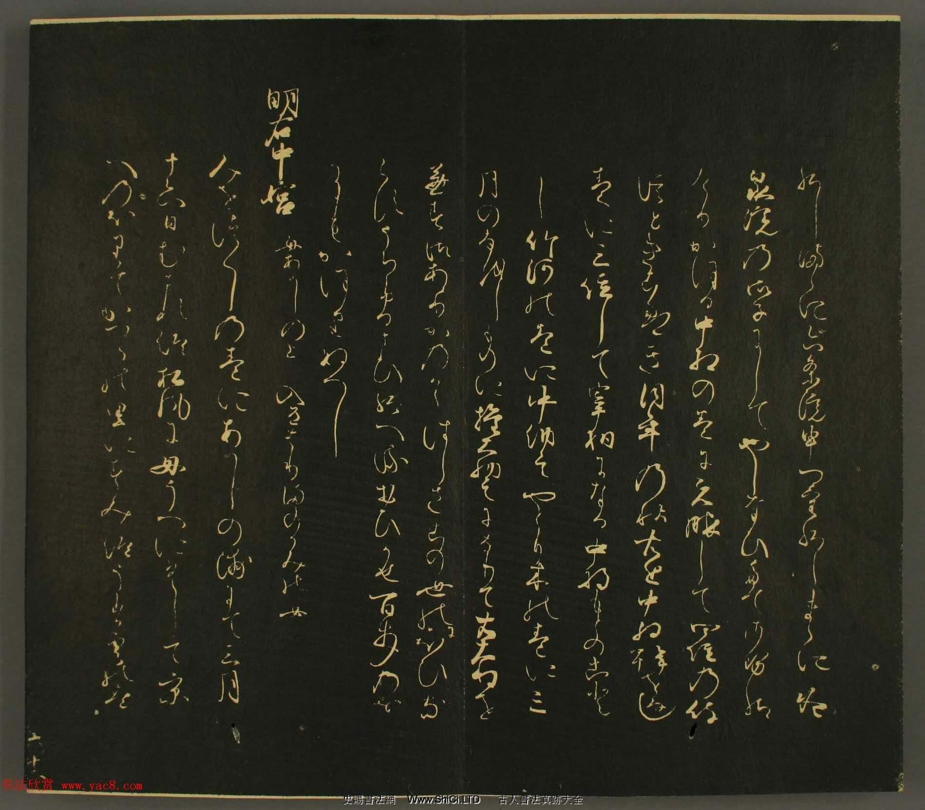 日本行能卿書法欣賞:世尊寺法書卷第六