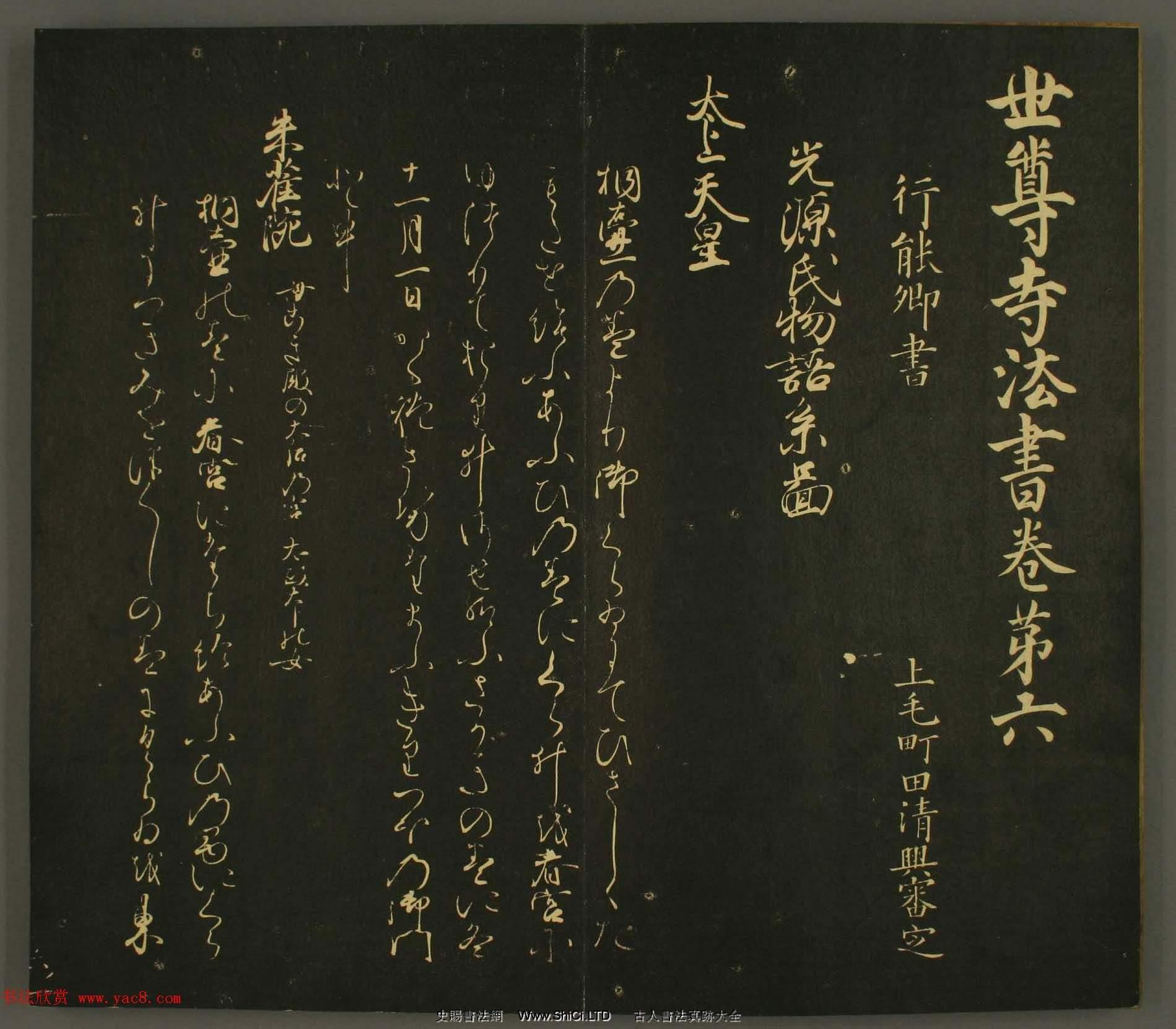 日本行能卿書法真跡欣賞-世尊寺法書卷第六(共20張圖片)
