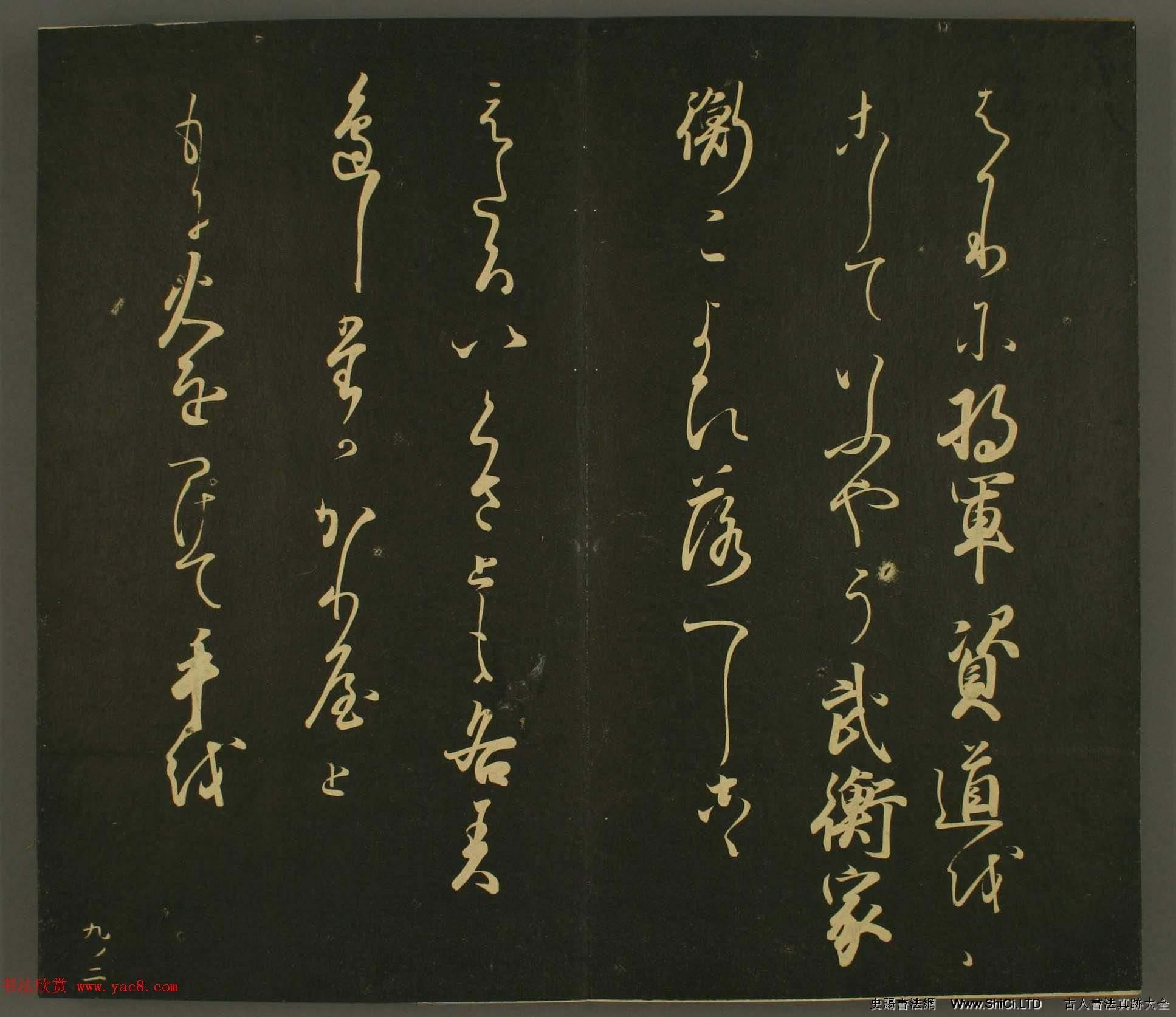 日本正二位行忠卿書法:世尊寺法書卷第九