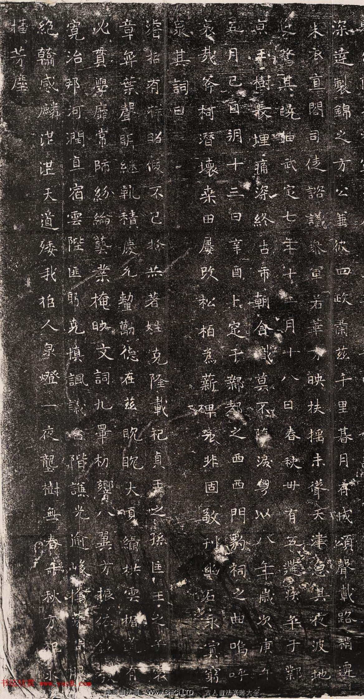 東魏書法石刻欣賞《穆子嚴墓誌》民國拓本