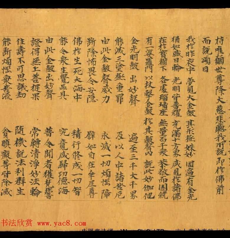 敦煌寫經欣賞《金光明最勝王經卷第二》俄藏