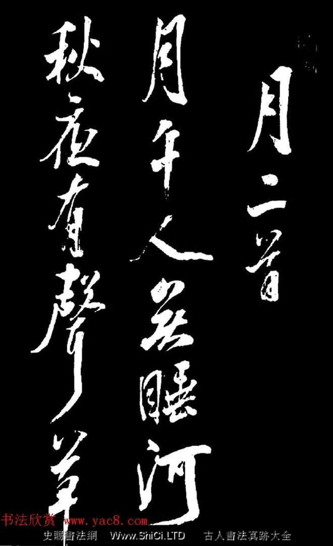 清高宗弘歷十一子成親王行書真跡欣賞《月二首》(共8張圖片)