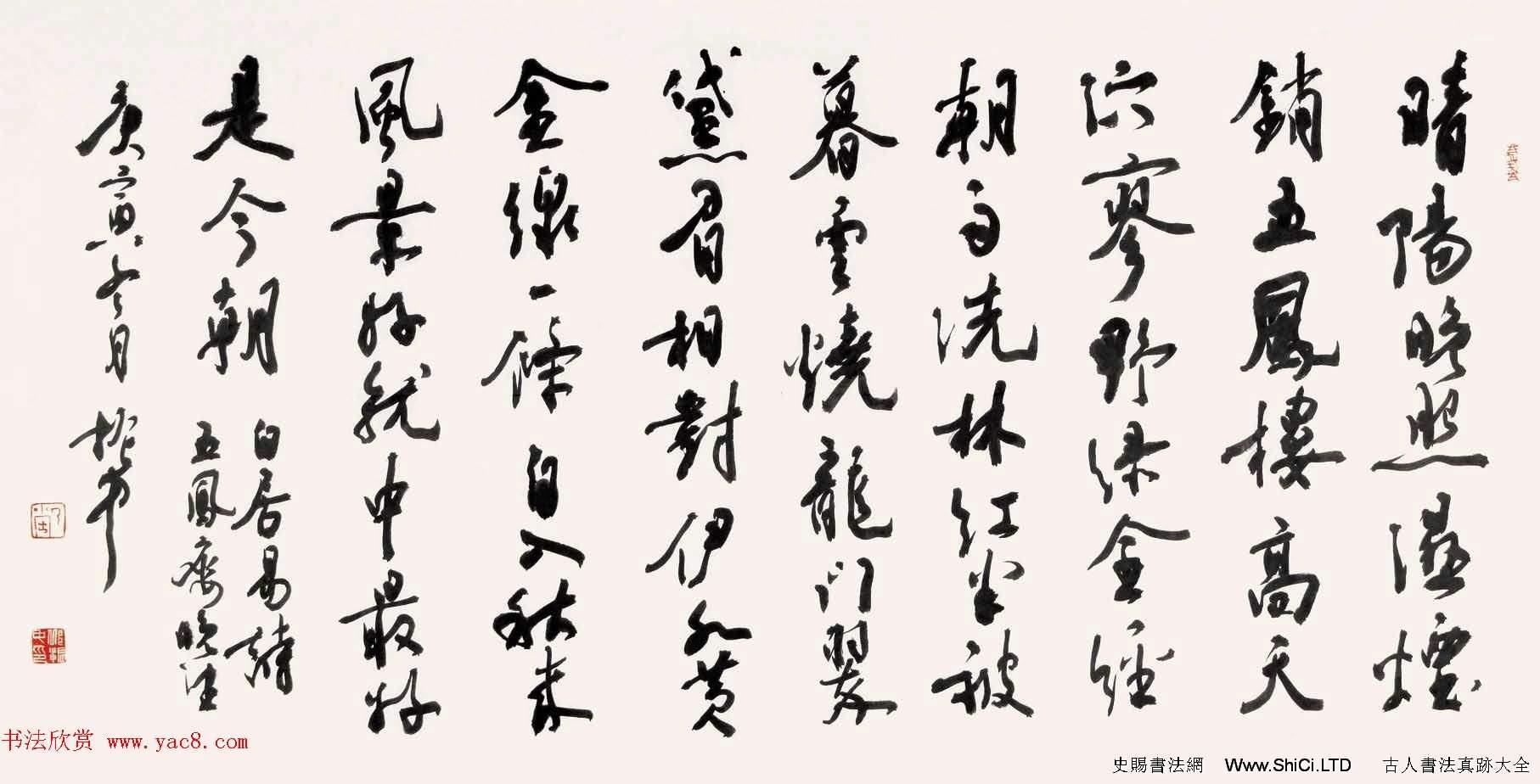 中央美院博導邱振中草書作品欣賞