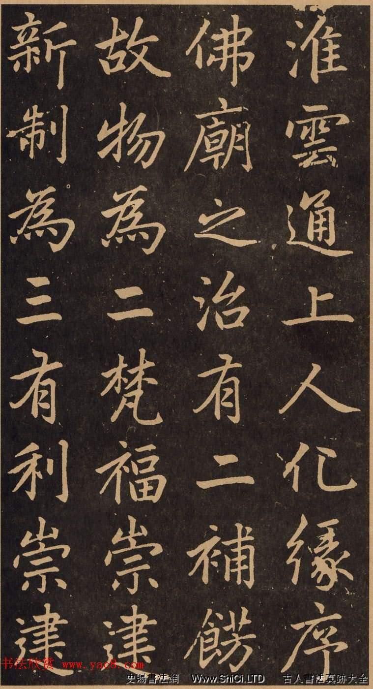 趙孟頫57歲行楷書法真跡欣賞《淮雲通上人化緣序》(共13張圖片)
