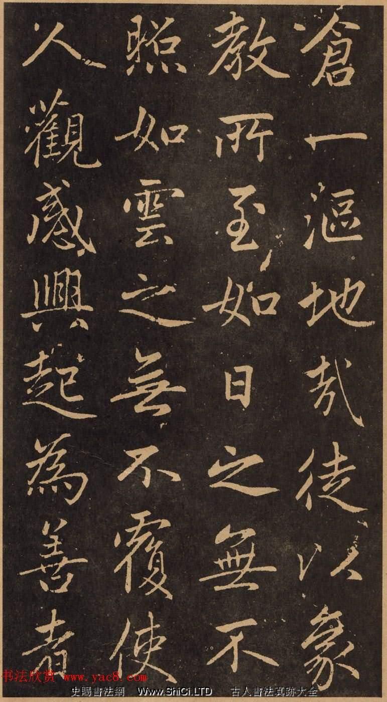 趙孟俯57歲行楷書法欣賞《淮雲通上人化緣序》