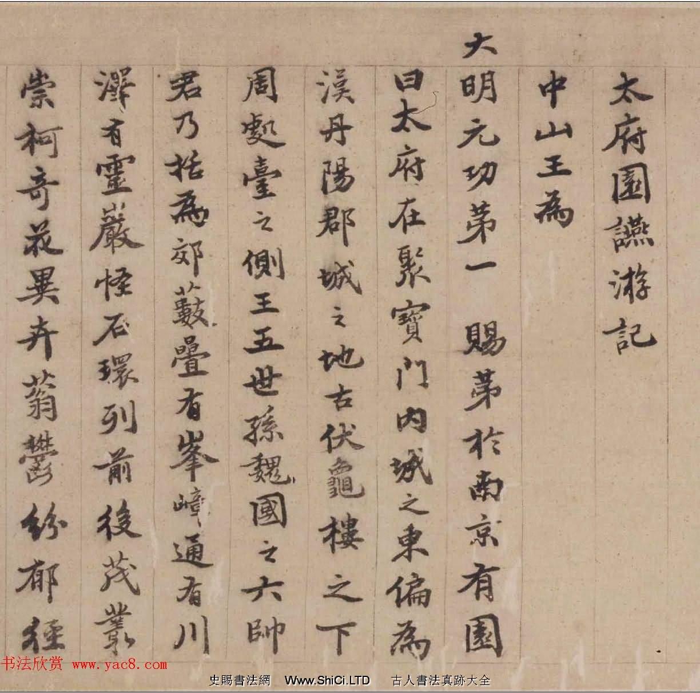 陳沂行楷書法真跡欣賞《太府園宴遊記》(共5張圖片)