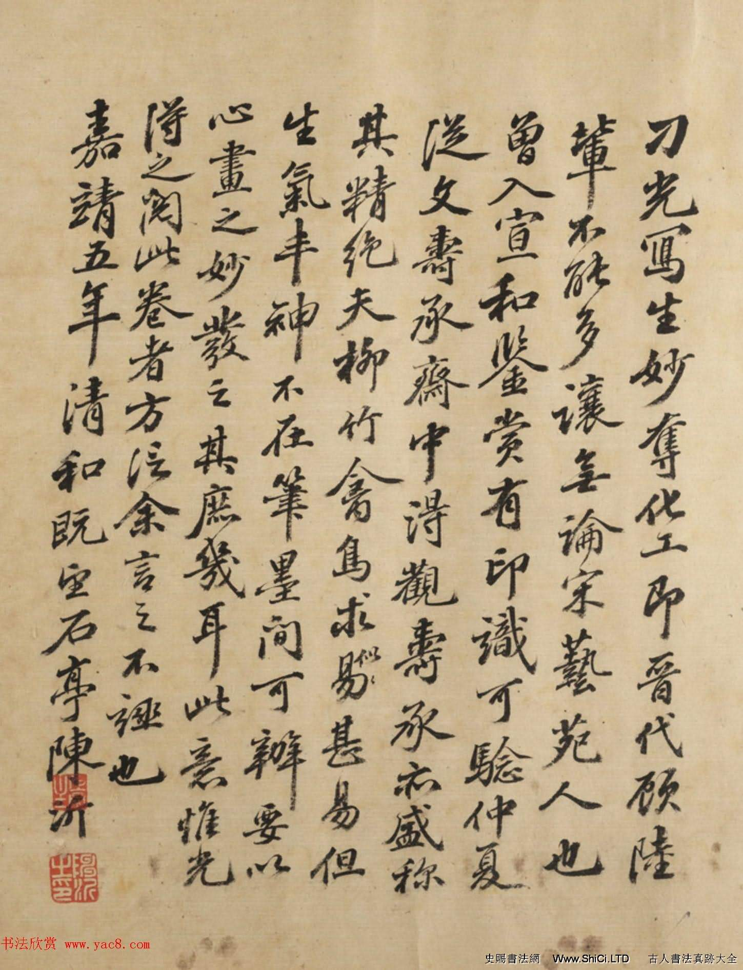 陳沂行楷書法欣賞《太府園宴遊記》
