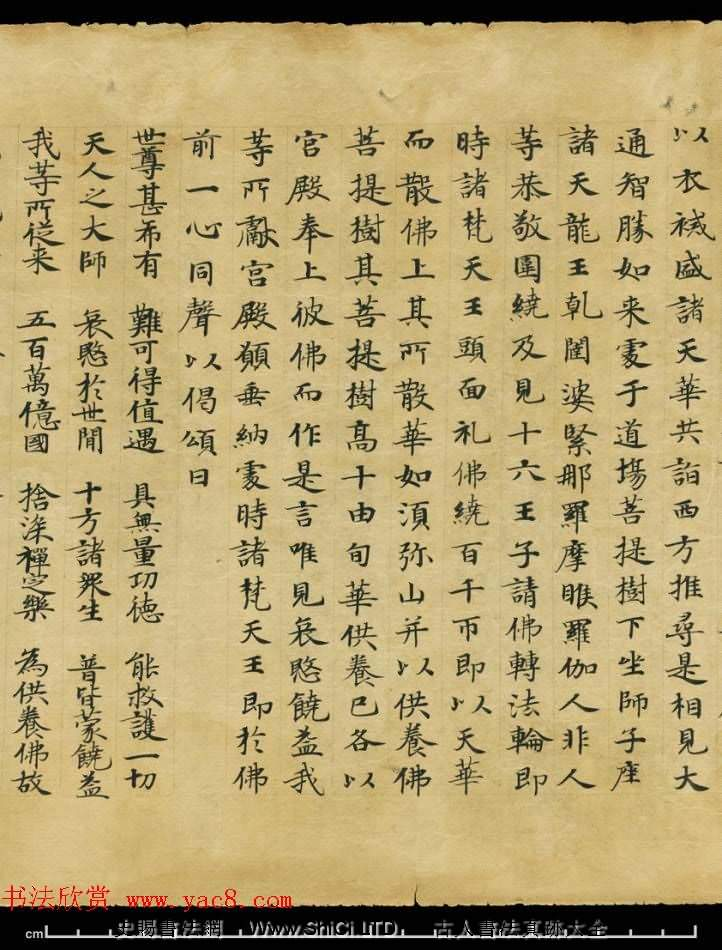 敦煌精美書法欣賞《妙法蓮華經卷第三》英藏