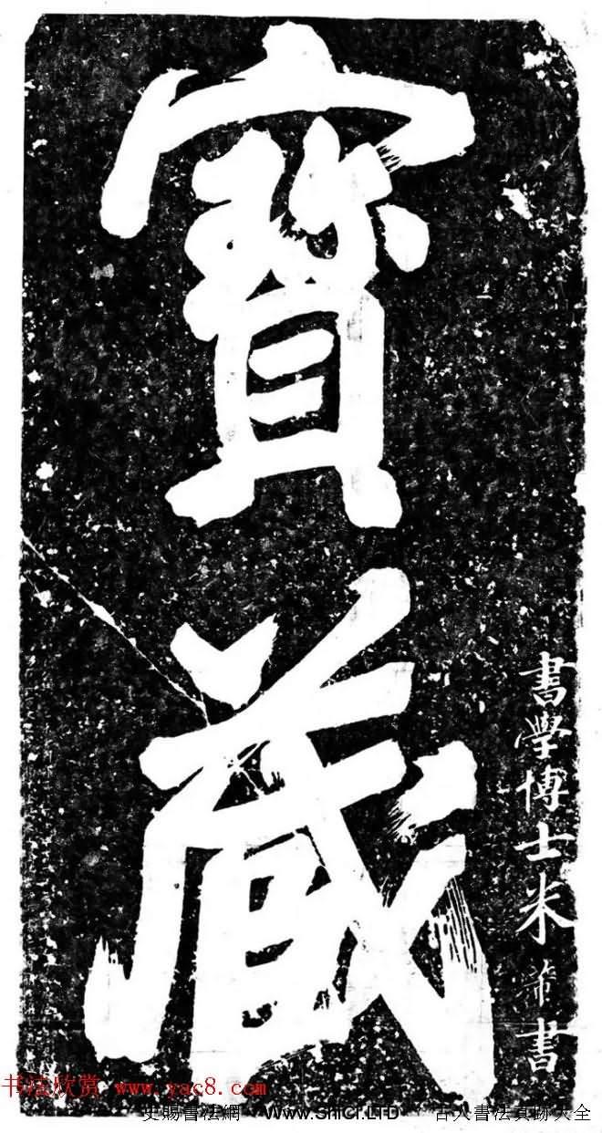 北宋米芾書法碑刻真跡欣賞《寶藏+第一山》(共2張圖片)