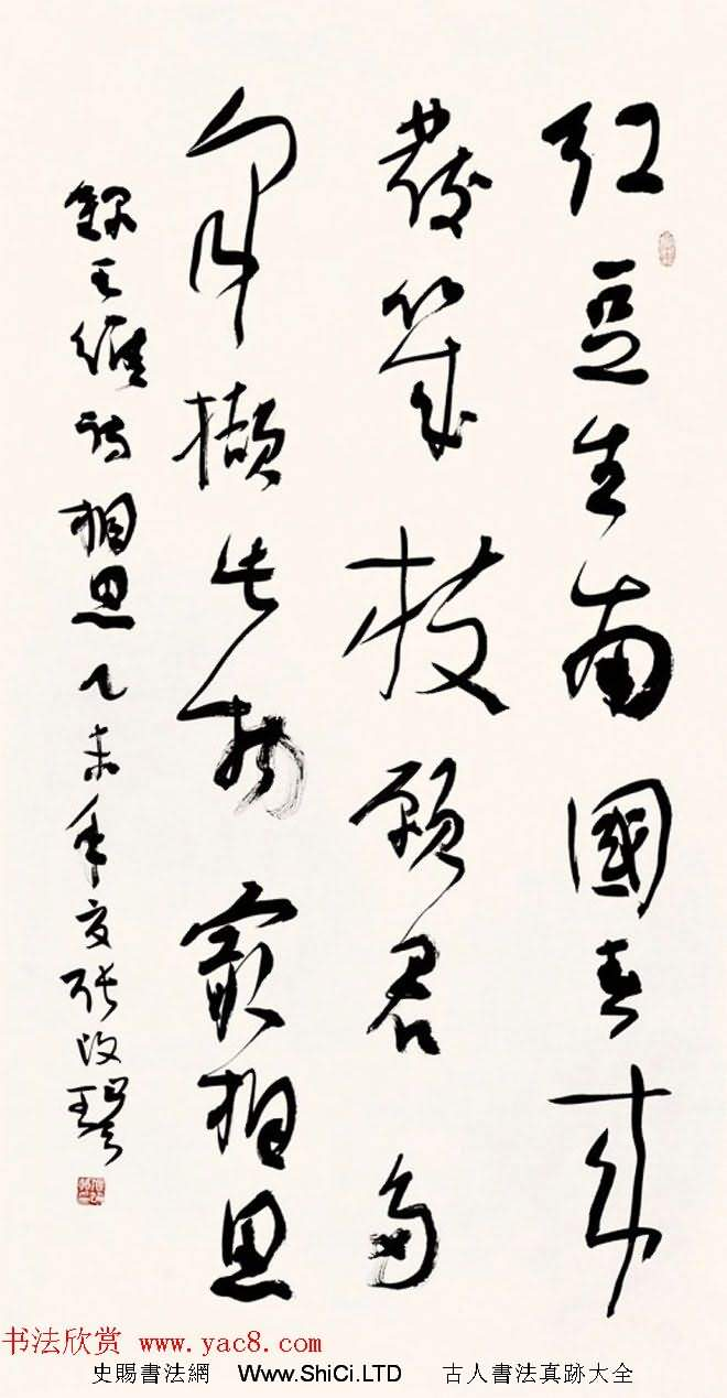 七夕紅豆情--全國書法名家作品邀請展選刊