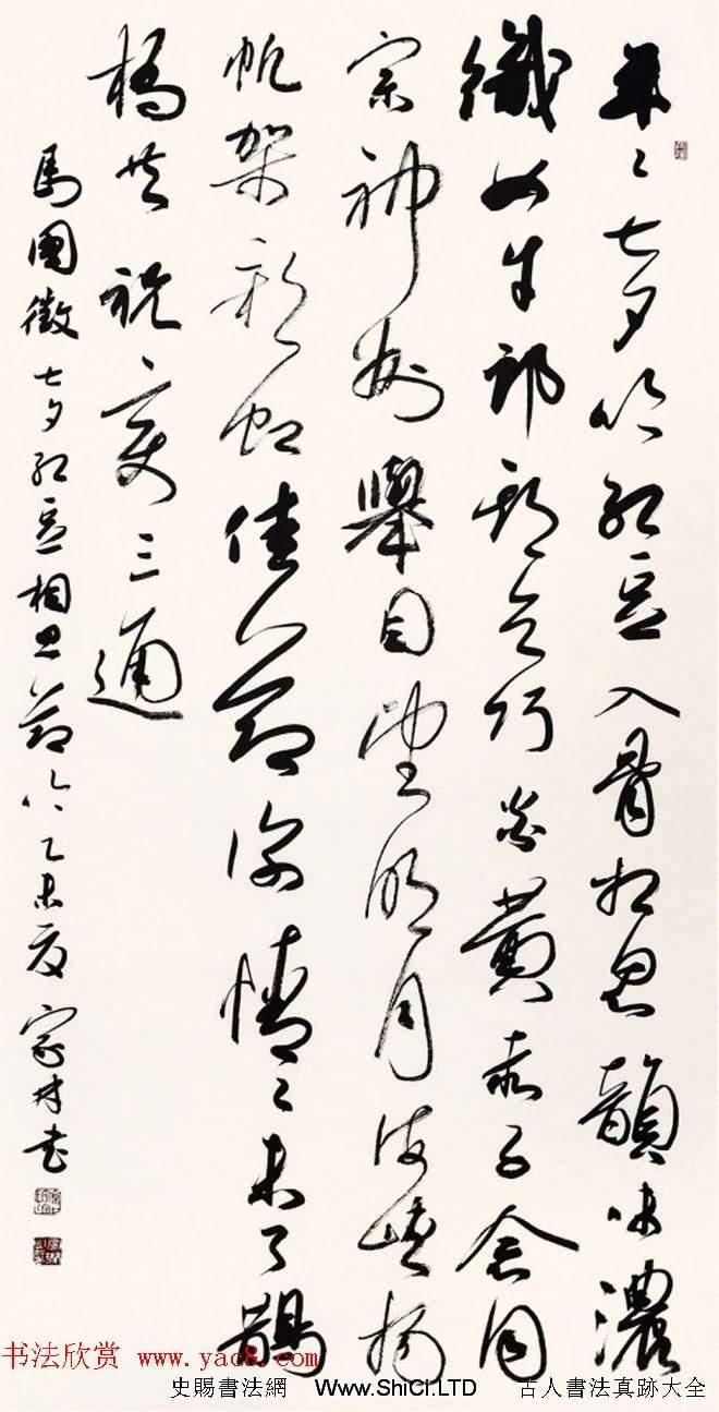 七夕紅豆情--全國書法名家作品真跡邀請展選刊(共95張圖片)