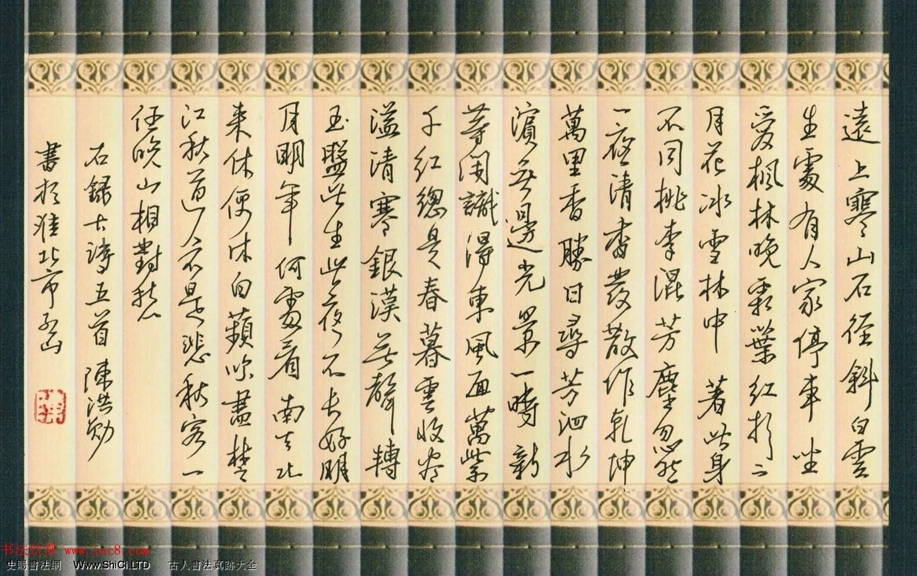 來稿選刊_陳洪勳中性筆書法作品四幅