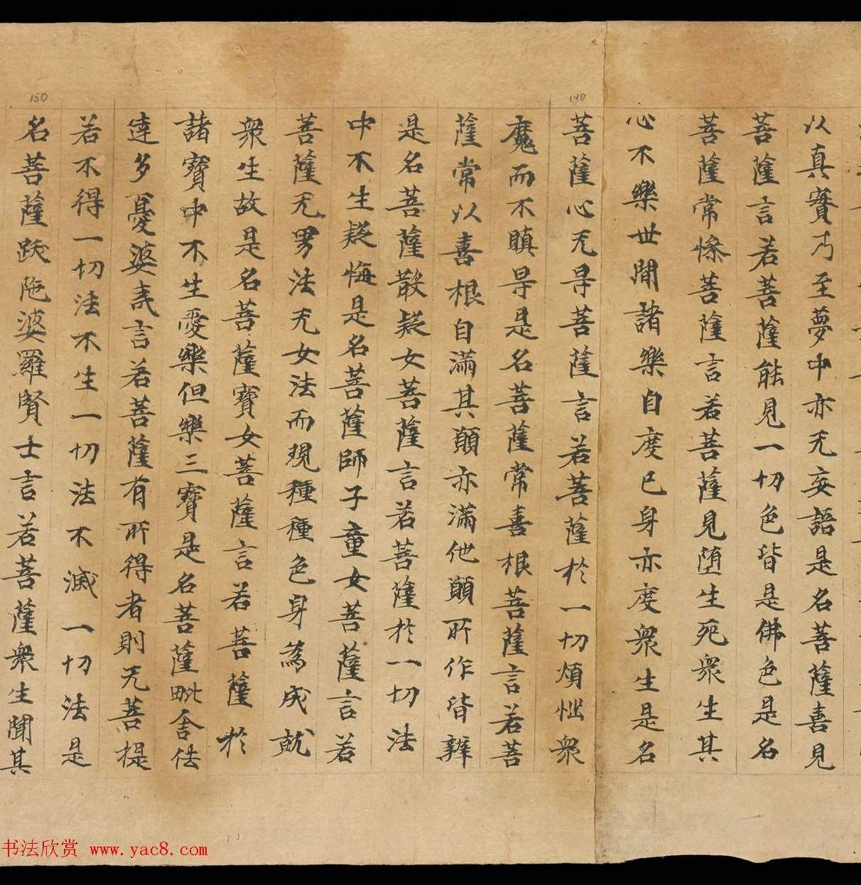 敦煌書法文獻賞析《思益梵天所問經卷第三》俄藏