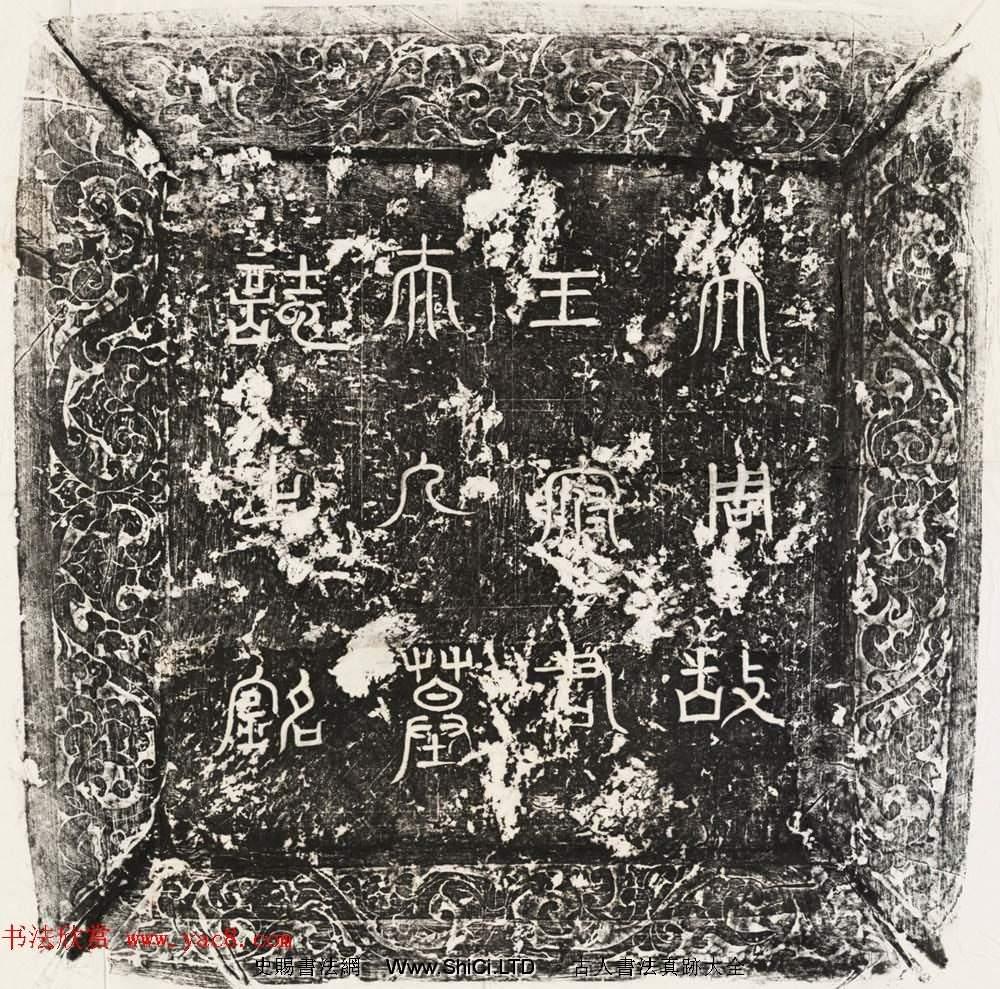 唐代楷書石刻真跡欣賞《王緒母郭五夫人墓誌並蓋》(共4張圖片)