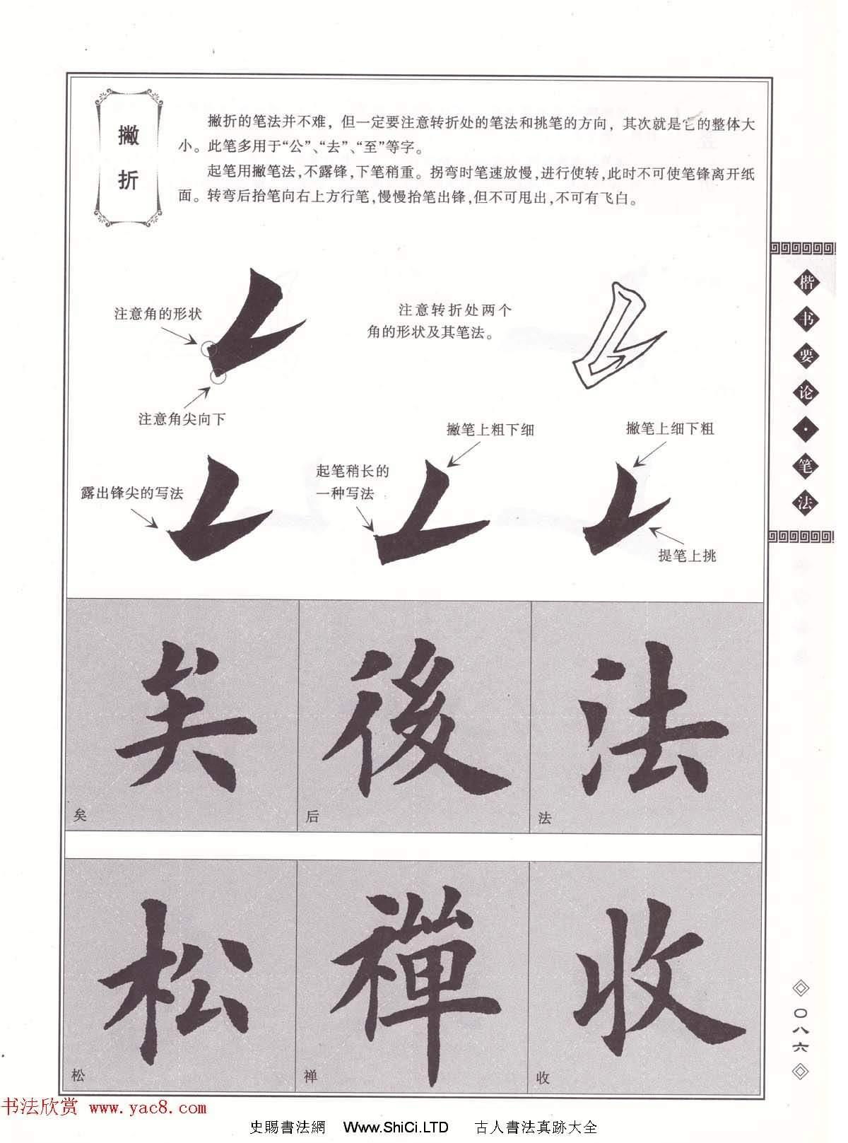田英章書法專業教程《楷書要論-筆法》修訂版