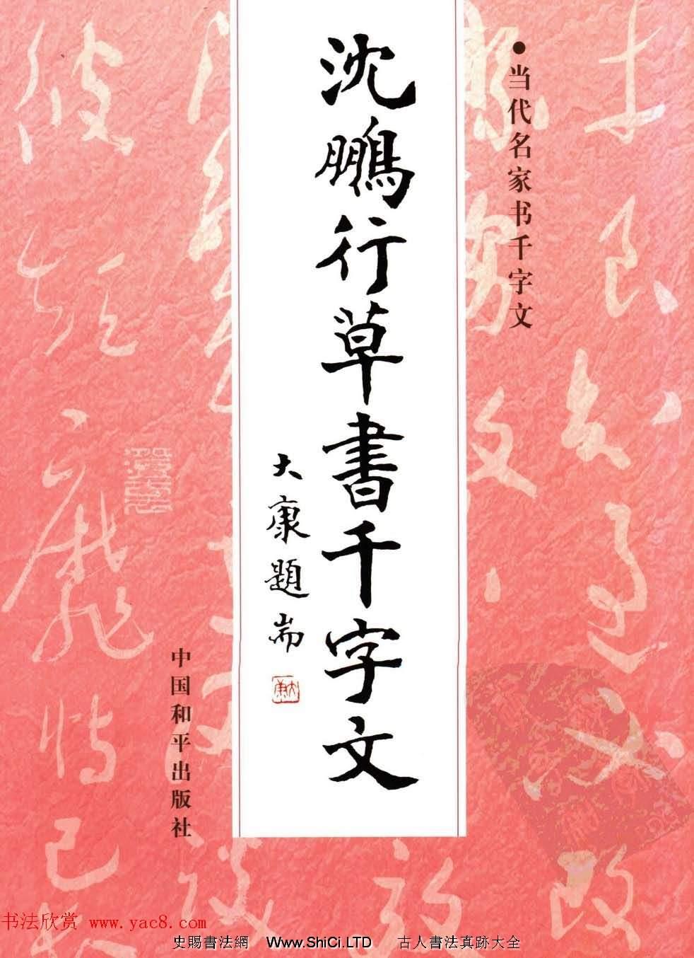 當代名家沈鵬草書字帖真跡欣賞《千字文》(共48張圖片)