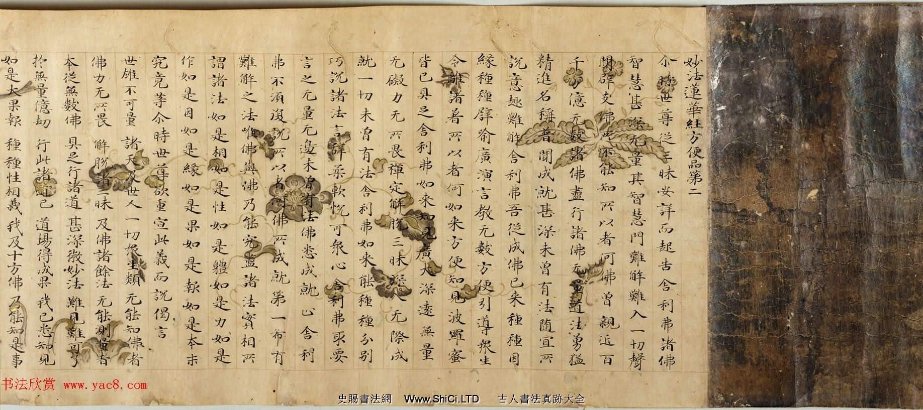 日本優美的裝飾經《楷書妙法蓮華經方便品第二》(共11張圖片)