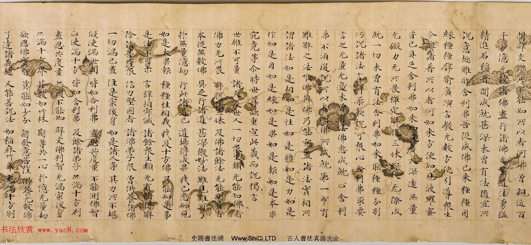 日本優美的裝飾經《楷書妙法蓮華經方便品第二》