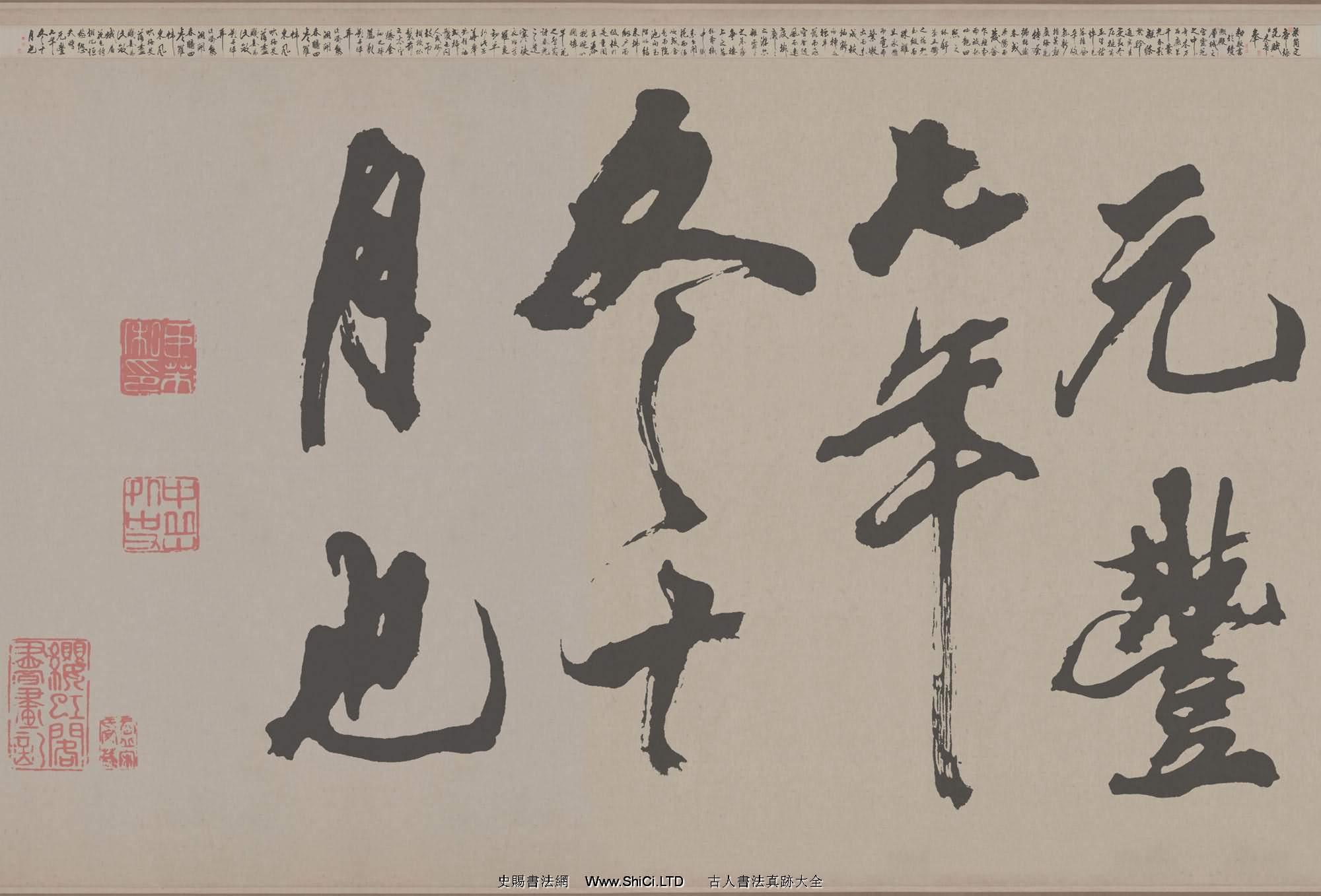 北宋米芾書法梁簡文帝梅花賦高清本(共14張圖片)