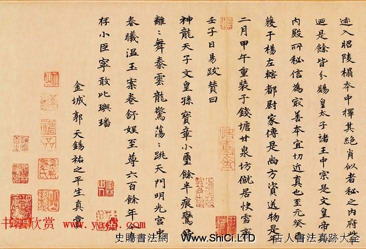唐代馮承素摹王羲之蘭亭序卷神龍本