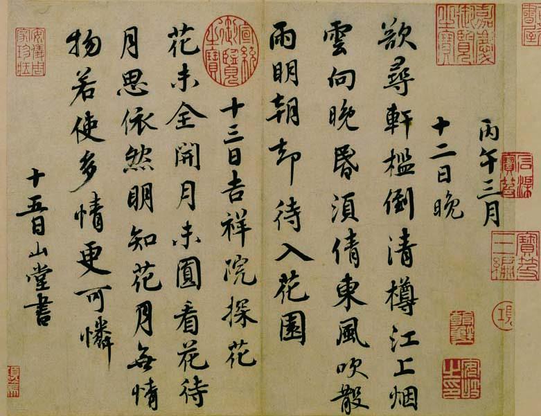 北宋蔡襄書法紆問山堂帖高清欣賞(共4張圖片)