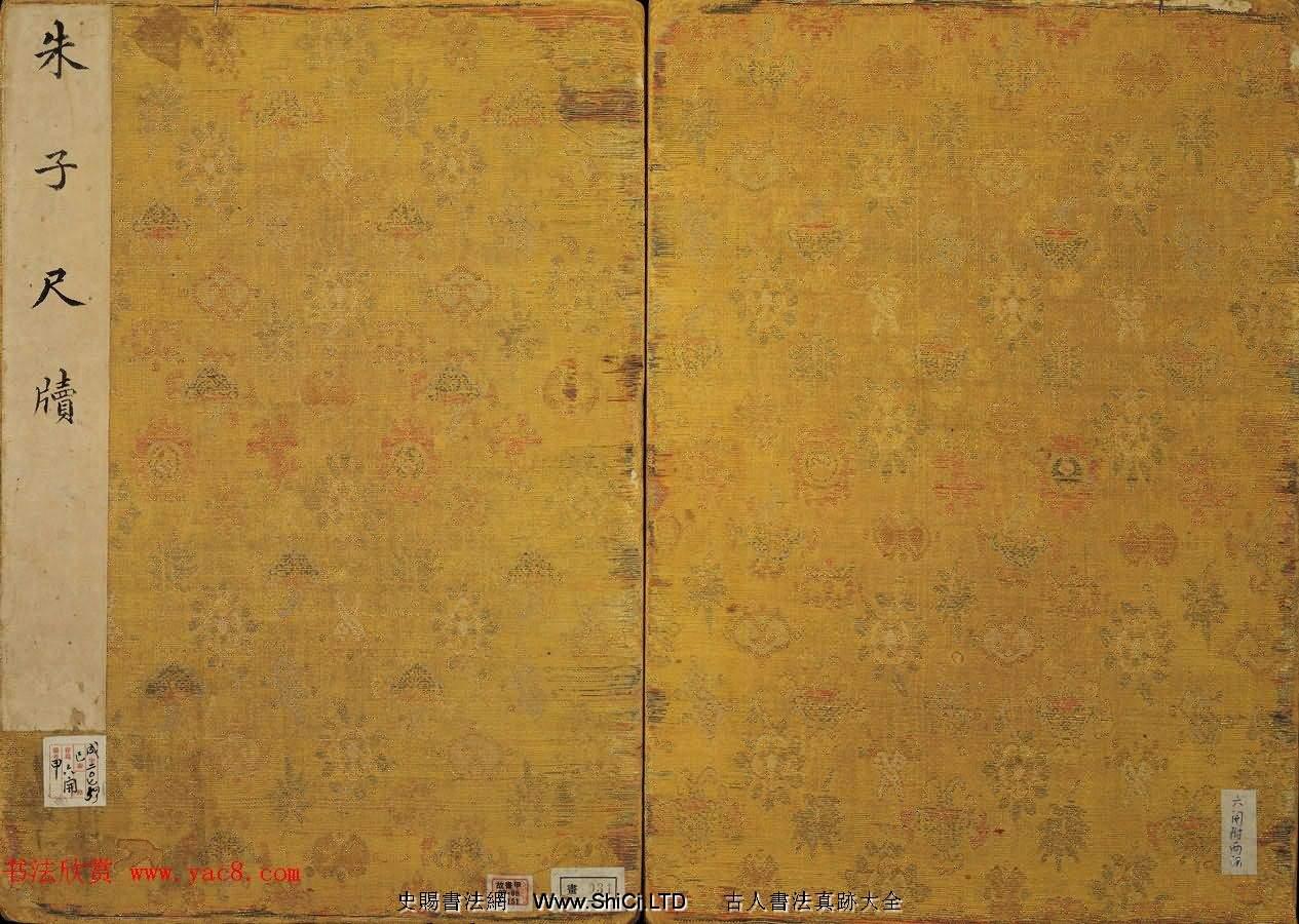 朱熹書法手跡真跡欣賞《致會之知郡尺牘》(共7張圖片)