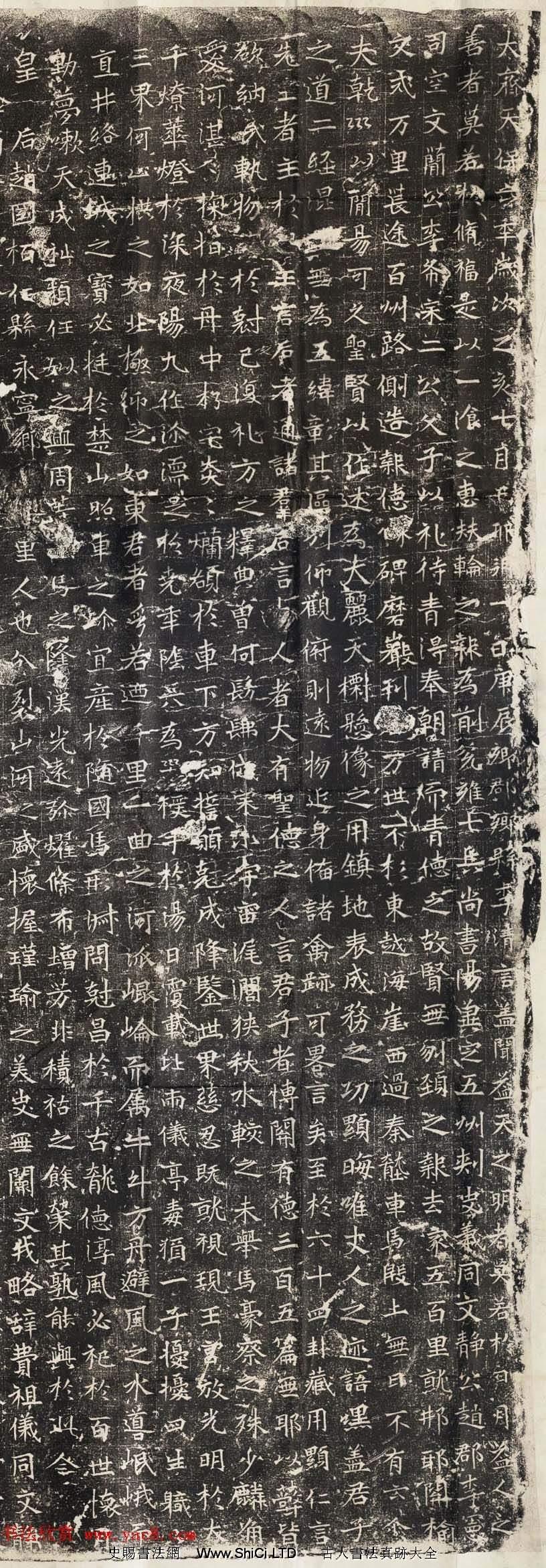 北齊摩崖石刻欣賞釋仙書報德像碑