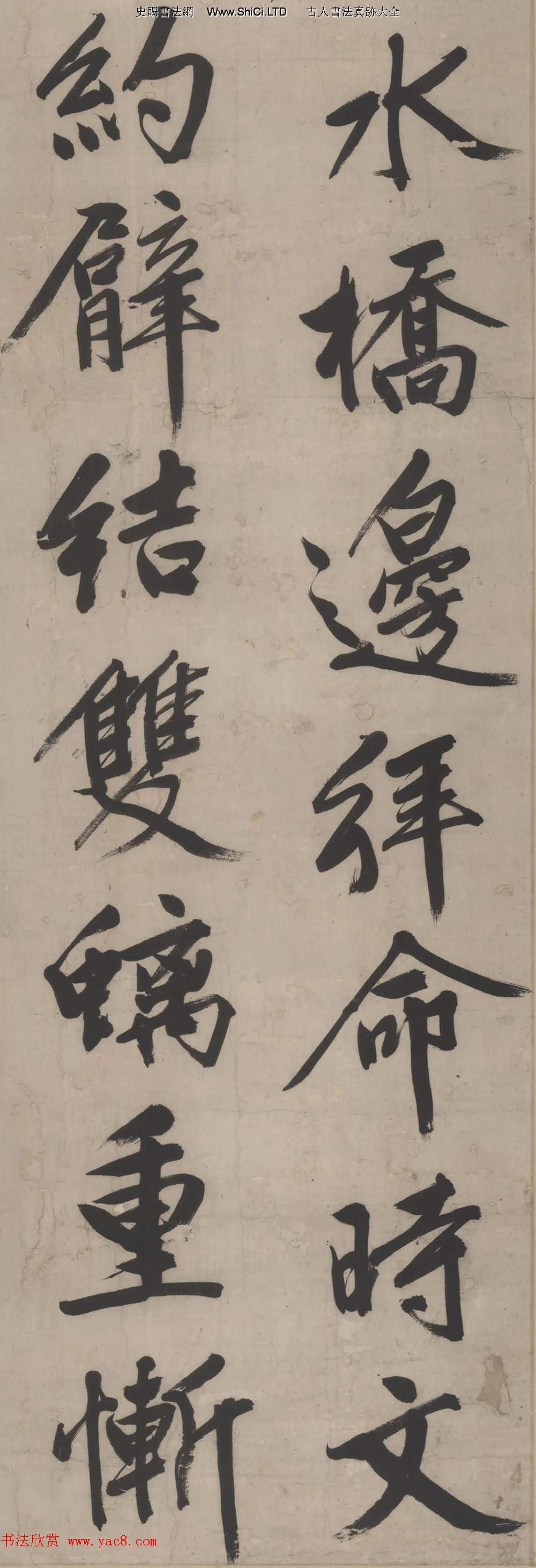 明代文征明行書作品七律詩掃瞄高清本