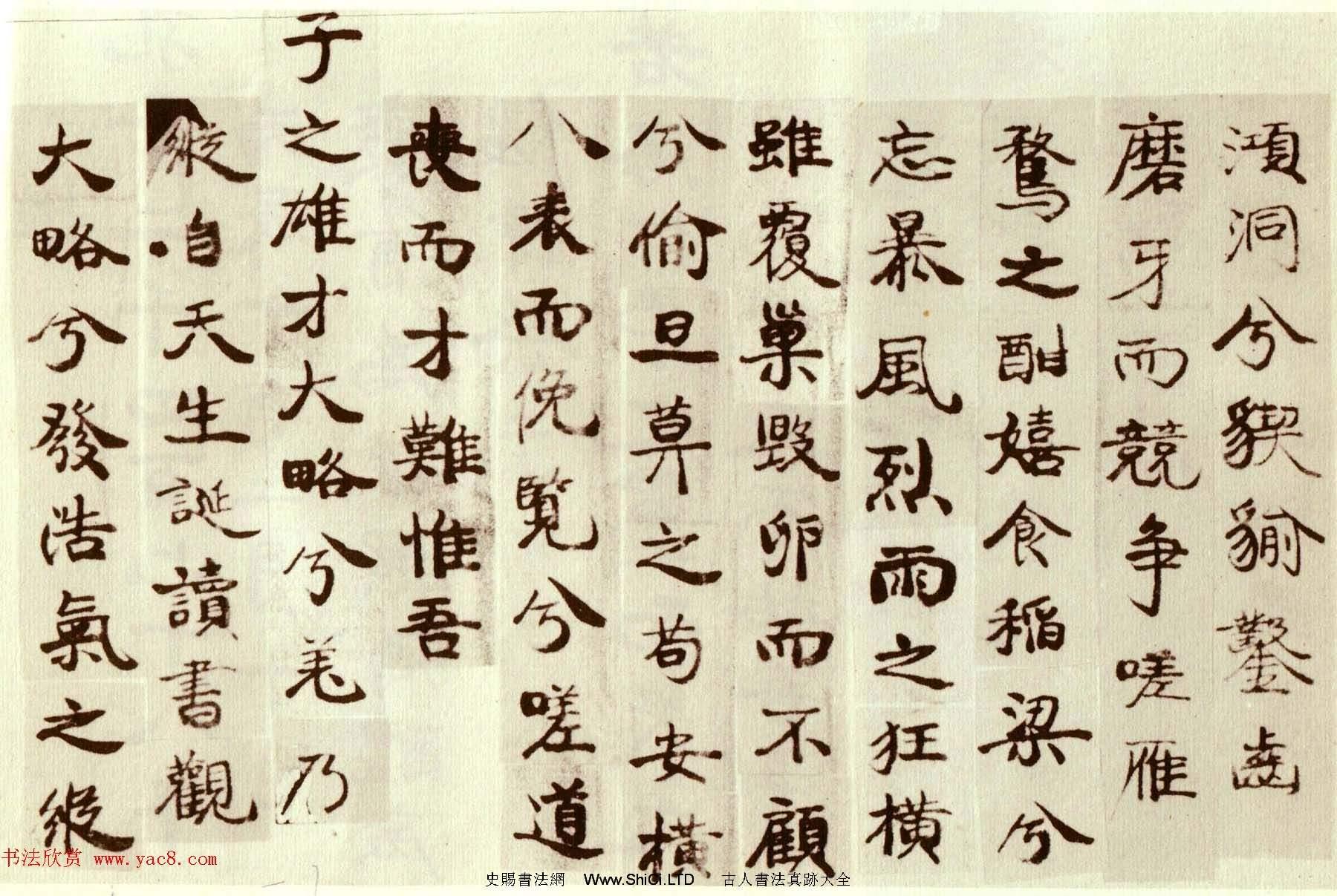 康有為書法墨跡欣賞《祭潘海若文》